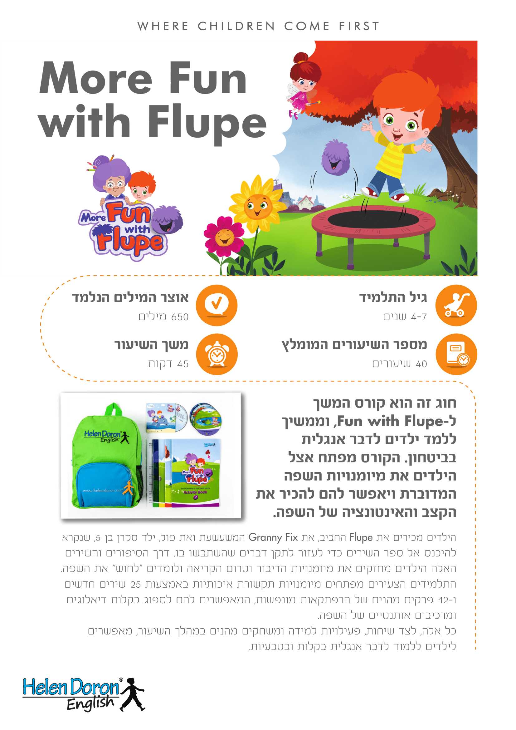 הורדה - More Fun with Flupe‎