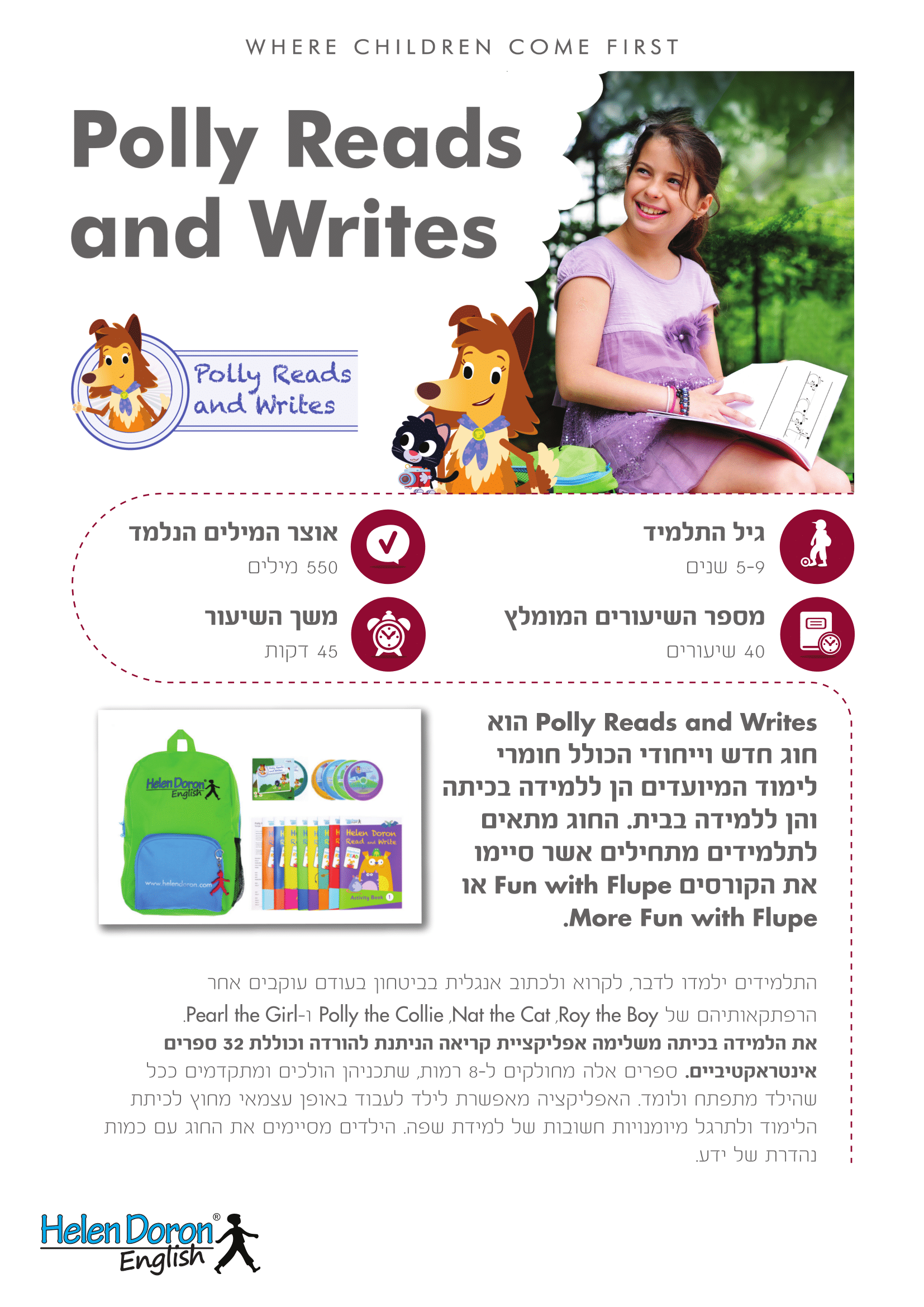 הורדה - Polly Reads and Writes