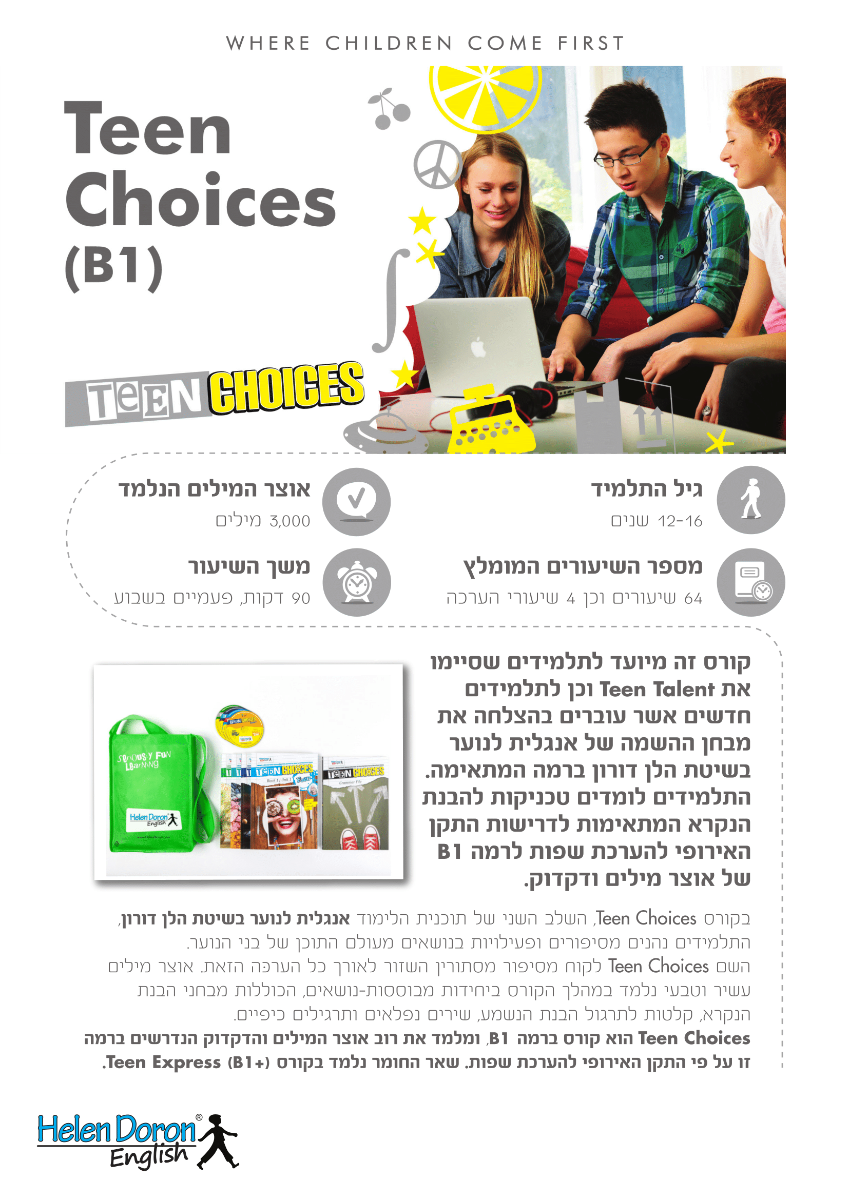 הורדה - Teen Choices (B1)‎