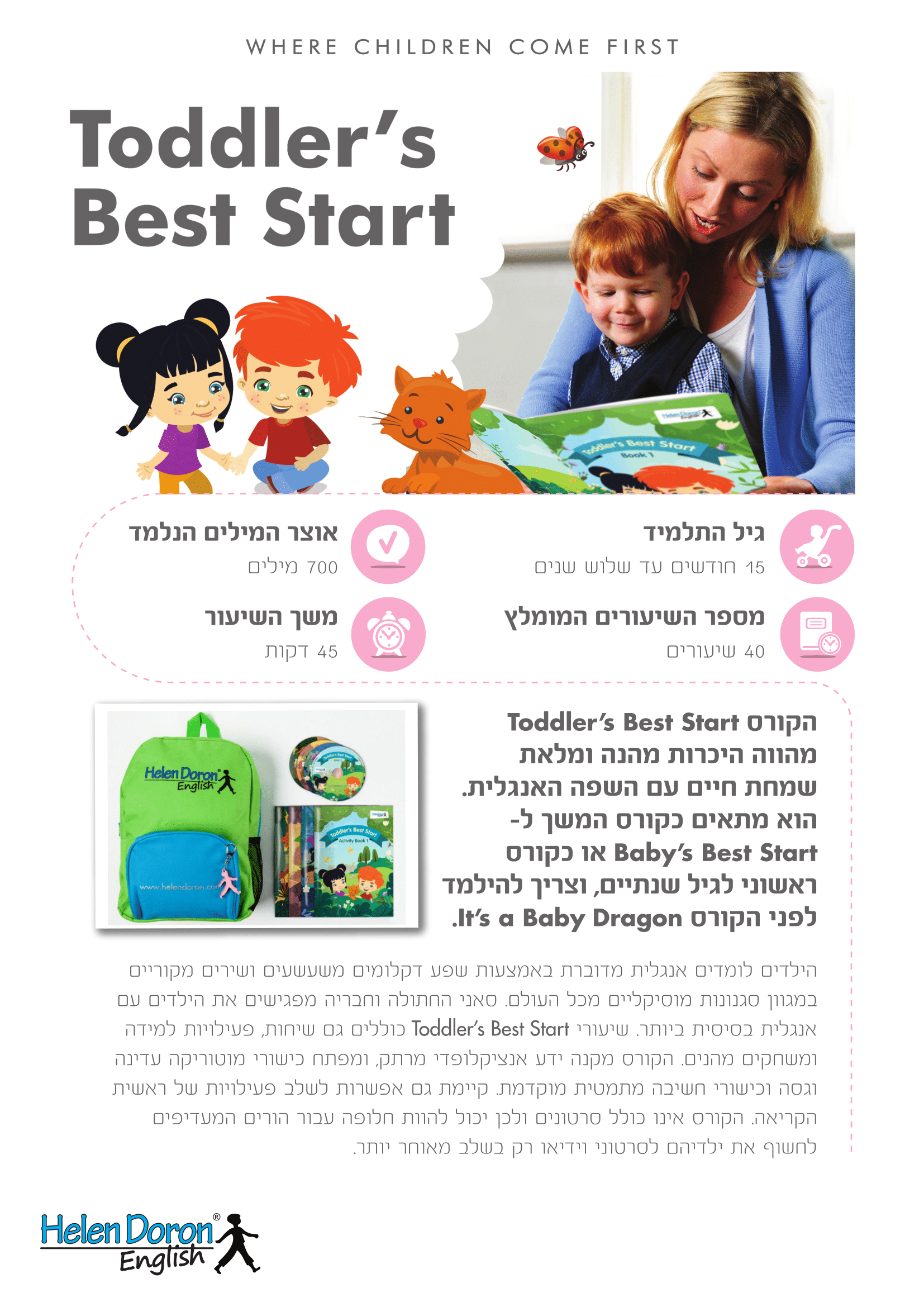 הורדה - Toddler's Best Start