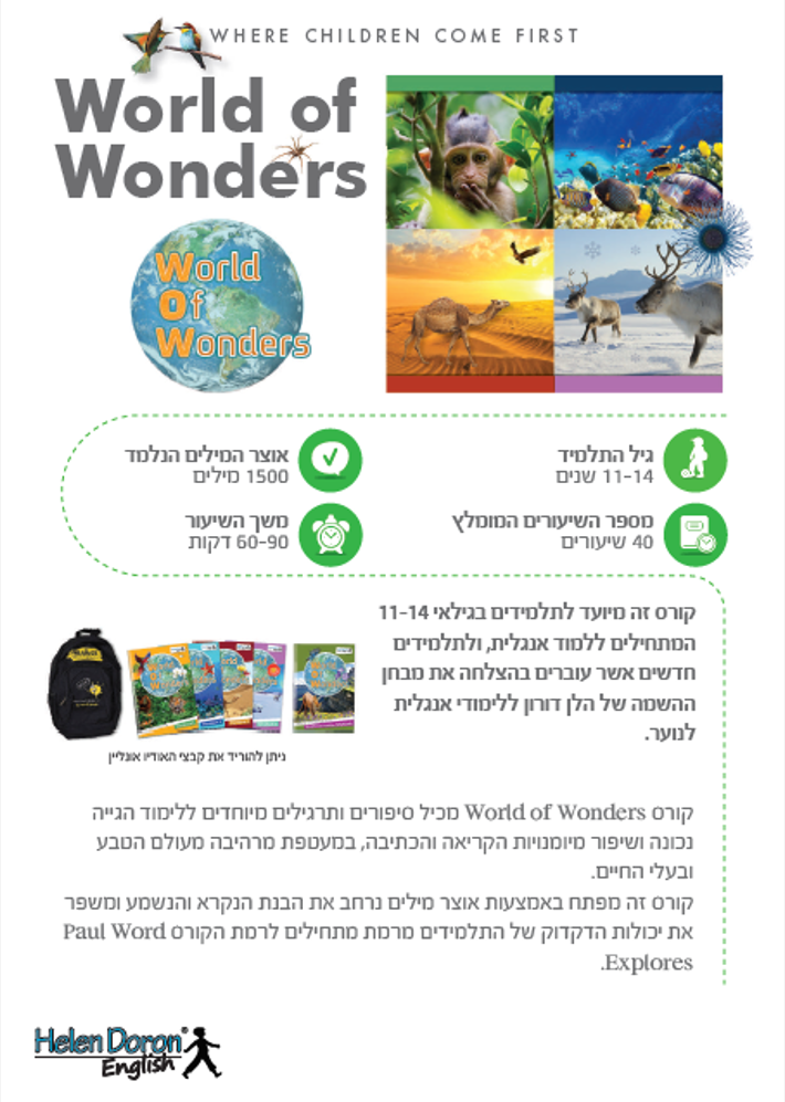 הורדה - World of Wonders (WOW)